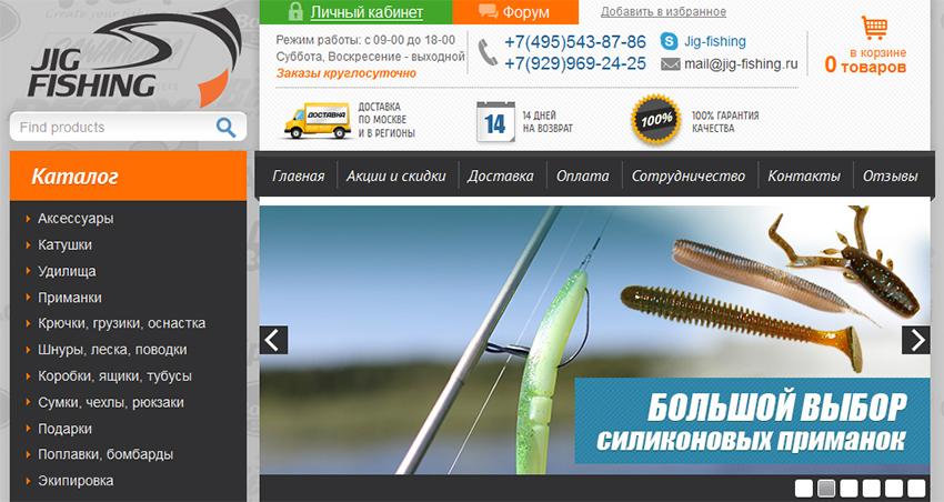 хороший рыболовный интернет-магазин
