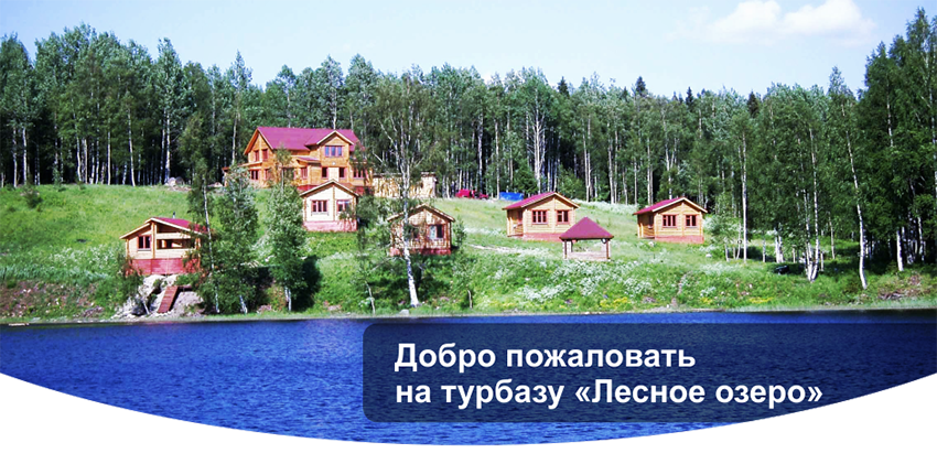 Рыболовная база «Лесное озеро»