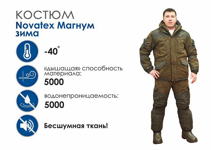 zimnij-kostyum-novatex-magnum-zima