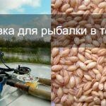 Все о том как запарить перловку для рыбалки в термосе — рецепты, советы и отзывы