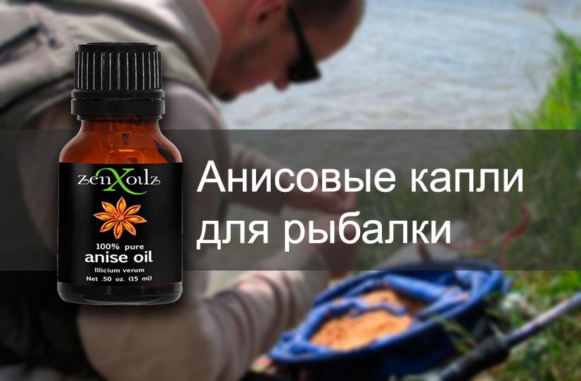 Что такое анисовые капли для рыбалки? - преимущества, недостатки, цены и отзывым