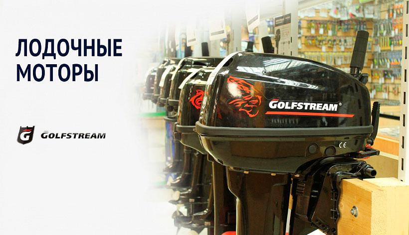 интернет магазин экстрим лодочных моторов