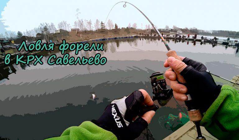 платная рыбалка в москве форель