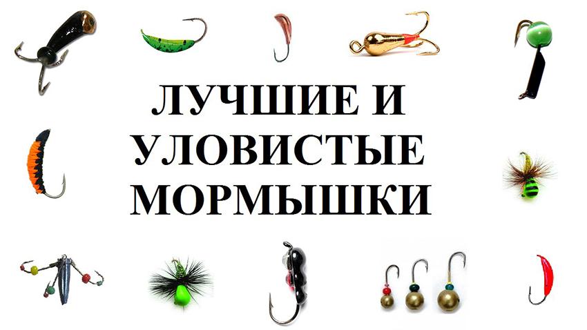 Уловистые мормышки для зимней рыбалки. Лучшие модели и производители