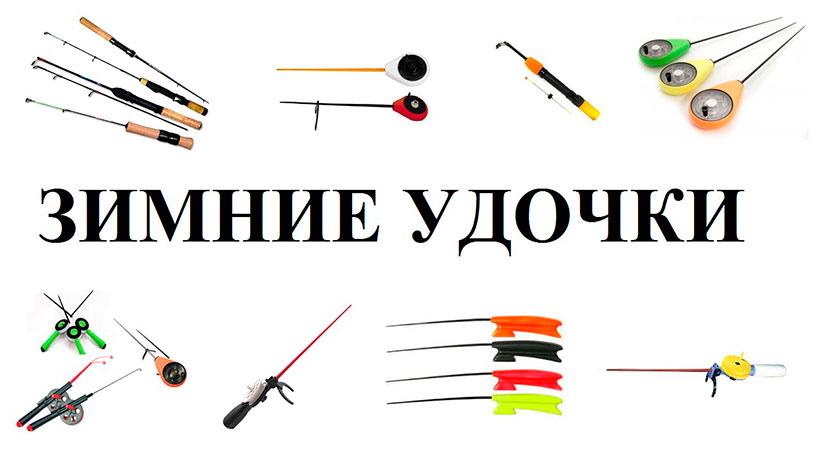 Удочки для зимней рыбалки - цены, отзывы, обзоры и лучшие модели