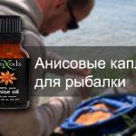Что такое анисовые капли для рыбалки? — преимущества, недостатки, цены и отзывы
